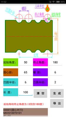 数控宝典V3.8 安卓版