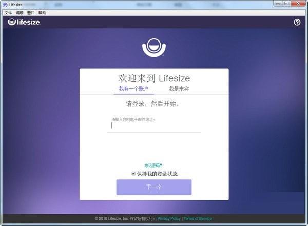 Lifesize(视频会议软件)V2.210.2315 免费版