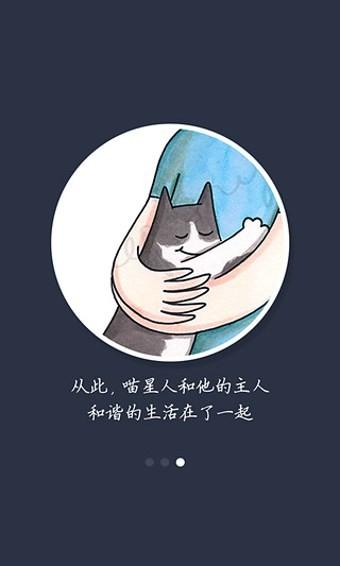 猫猫叫V1.3 苹果版