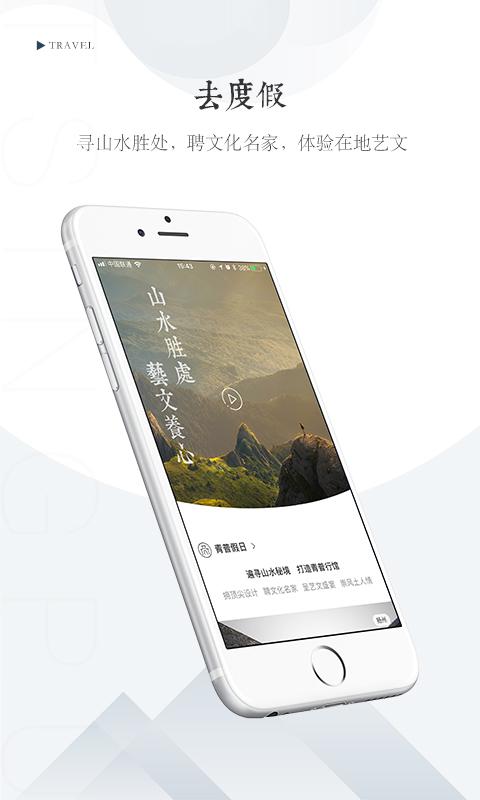 青普V2.2.1 苹果版