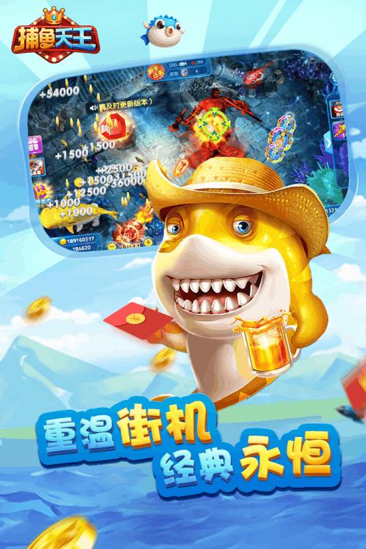 皮皮欢乐捕鱼V2.0.63 永利平台版