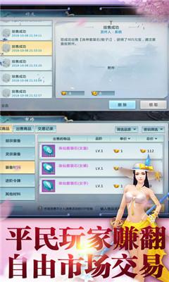 仙都灵域V3.0 永利平台版