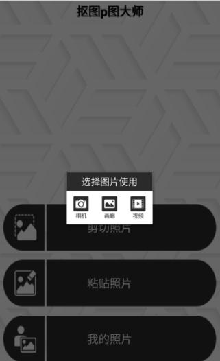 抠图p图大师V1.0 永利平台版截图4