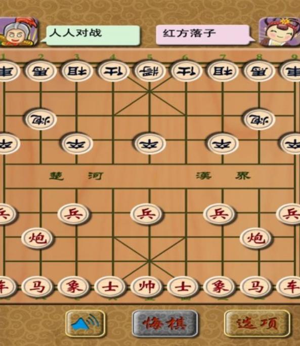 中国象棋王V1.0 安卓版