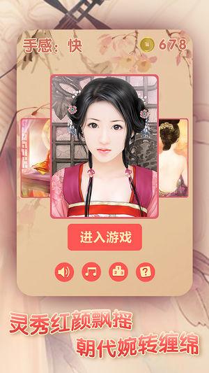 朝代美女V1.2 苹果版