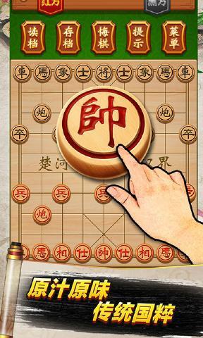 象棋达人V1.0 安卓版