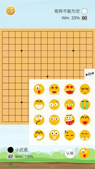 触族五子棋V1.0 安卓版