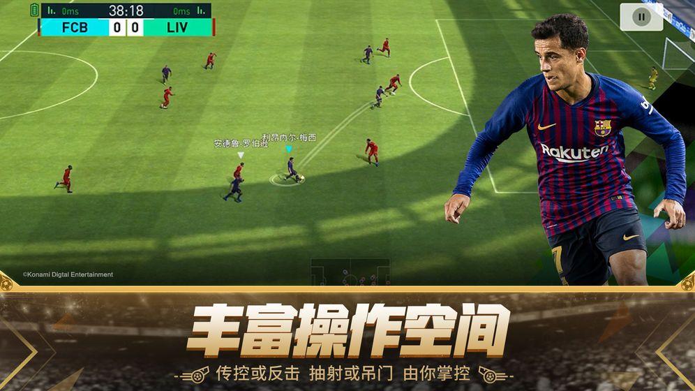 足球大玩家V1.0 安卓版