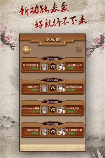 哥哥中国象棋V1.0 安卓版