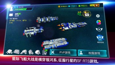 Starship Battle 3DV1.0 苹果版
