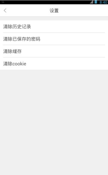 香橙浏览器V1.4 安卓版