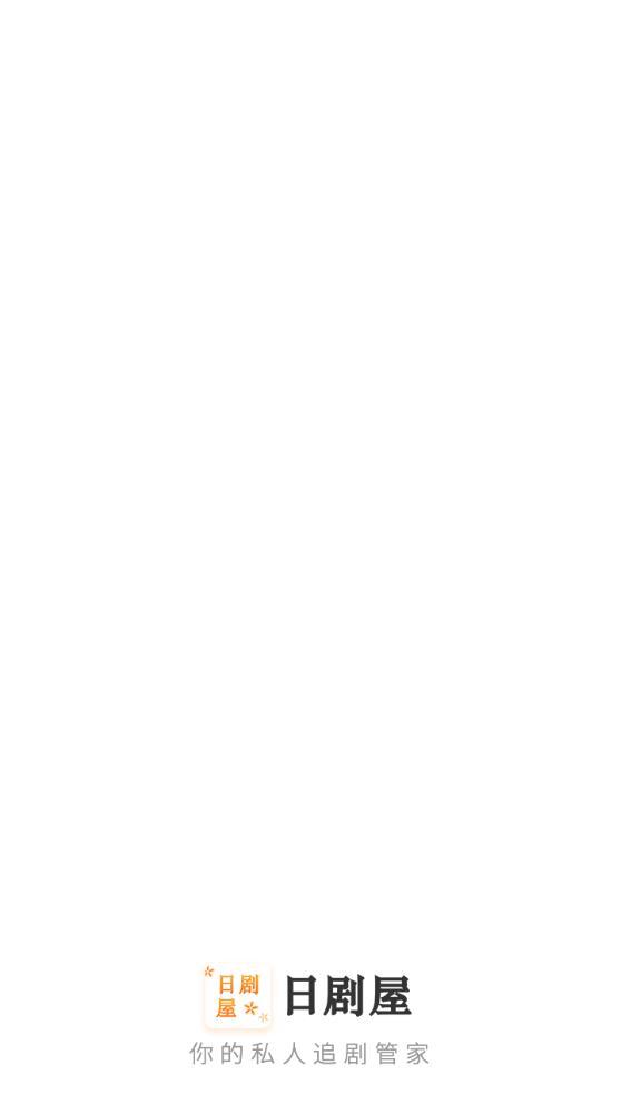 日剧屋V1.0.0 安卓版