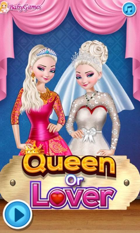 我的女王大人