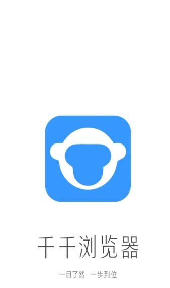 千千标签浏览器V1.0 安卓版