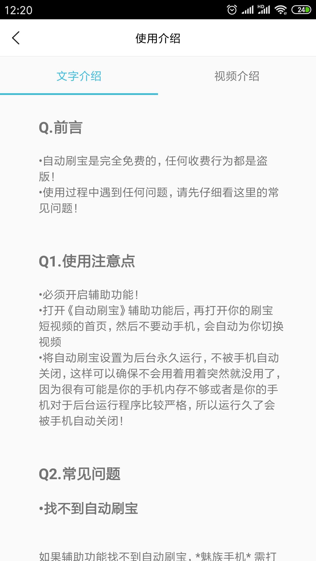 自动刷宝V1.5 安卓版