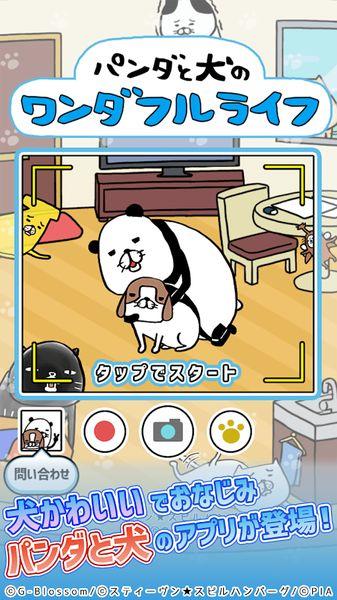 熊猫与狗狗的美好人生V1.0 安卓版
