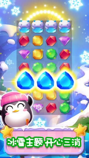 疯狂消消冰(Ice Crush)V1.6.0 苹果版