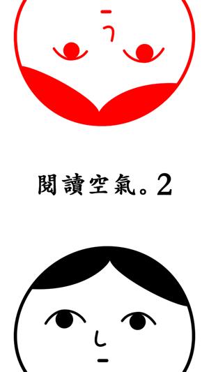 阅读空气2V1.0 苹果版