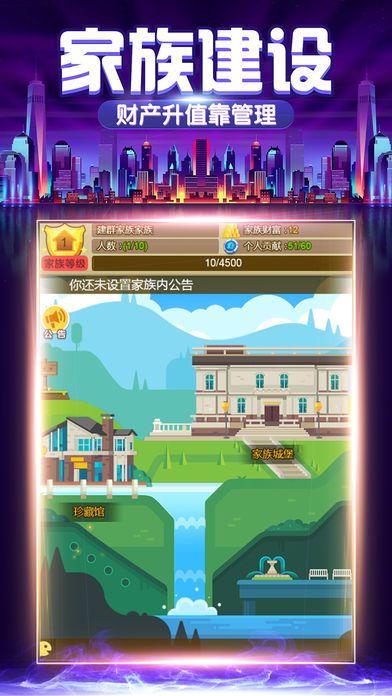 老板的游戏V1.0 安卓版