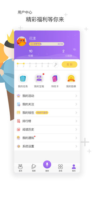 花漾搜索V1.0 苹果版