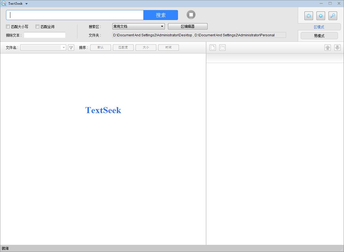 TextSeek(全文搜索工具)V2.5.1853 u优乐国际娱乐老虎机手机版