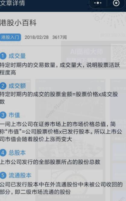 港美股新手学堂