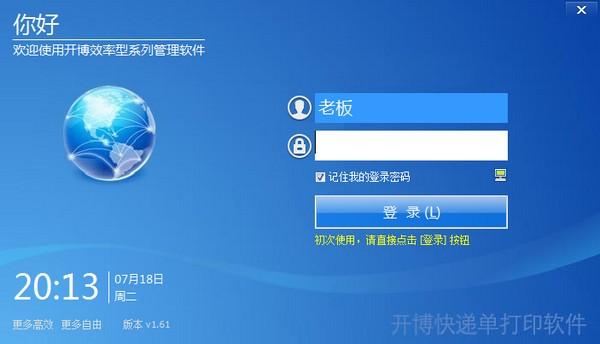 开博快递单打印软件V2.13 官方版