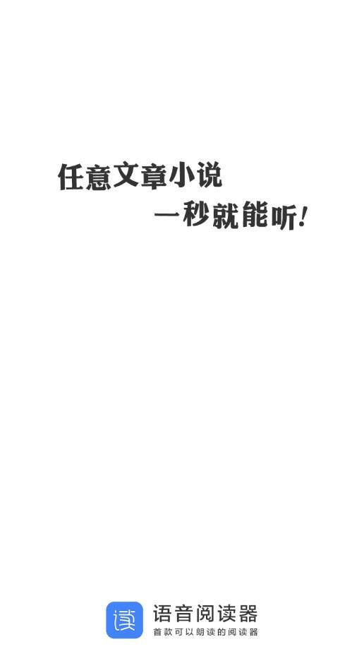 语音阅读器V2.0.2488 安卓版