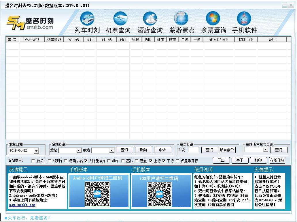 盛名列车时刻表V3.20 正式版