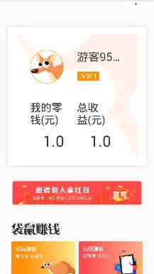 袋鼠赚钱V1.1.0 安卓版