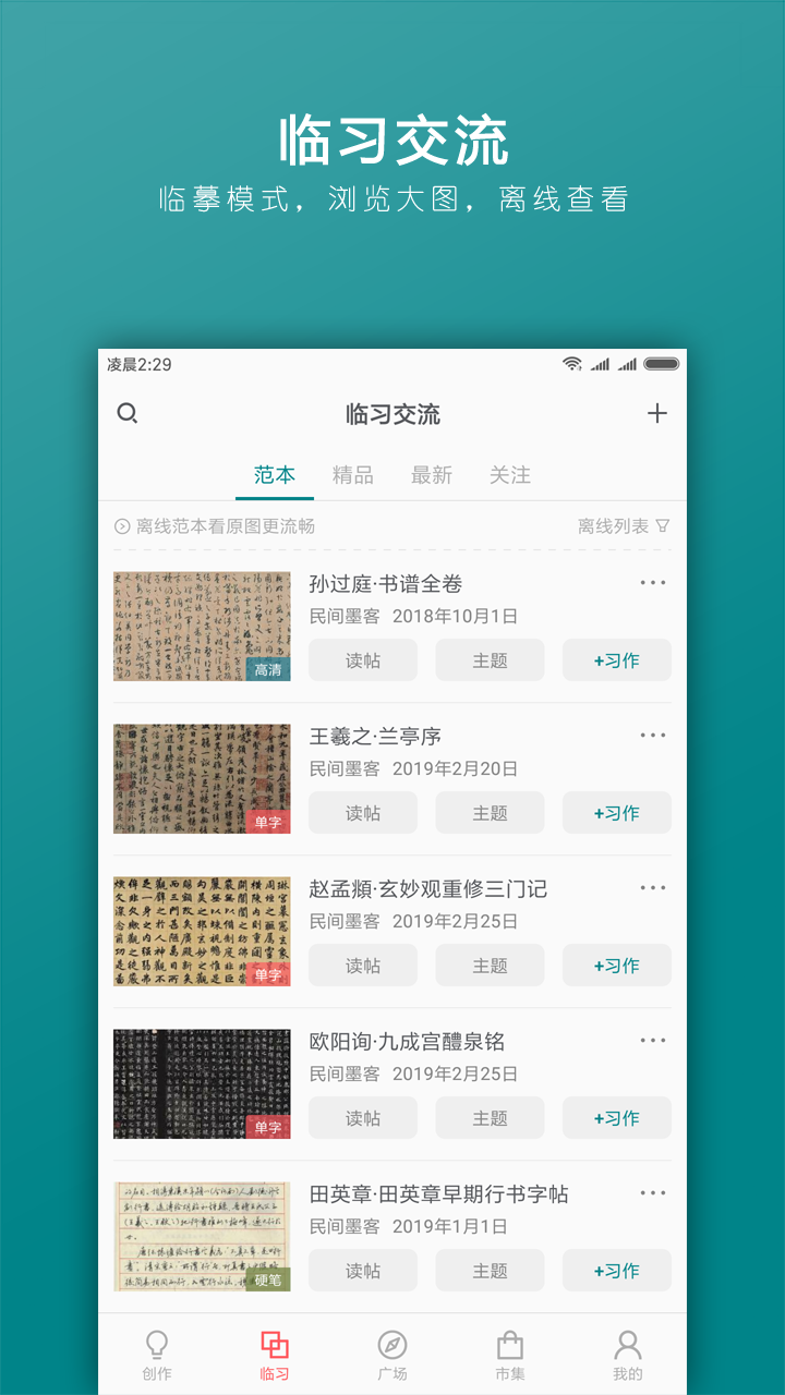 习字社V1.3.0 安卓版