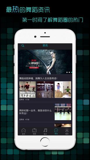 蓝舞者V3.2.4.2 安卓版