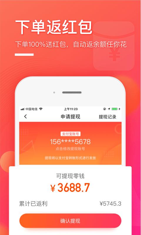 柠檬省钱V1.0.0 安卓版