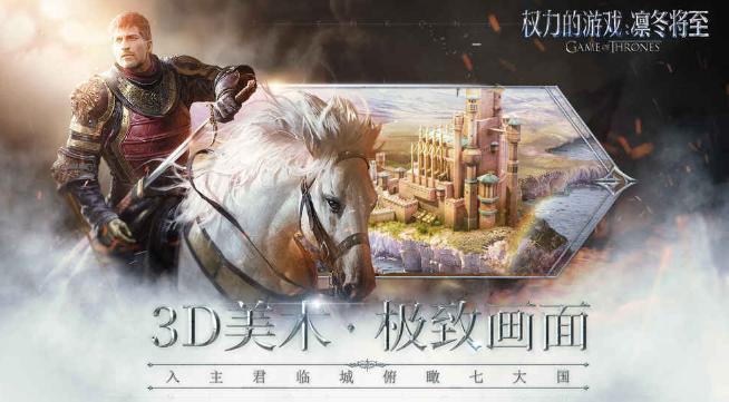 权力的游戏:凛冬将至V1.0 最新版