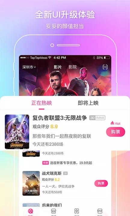 中国电影通V2.6.2 苹果版