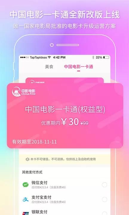 中国电影通V2.5.3 安卓版