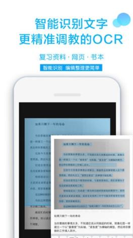 拍图取字V1.0 安卓版