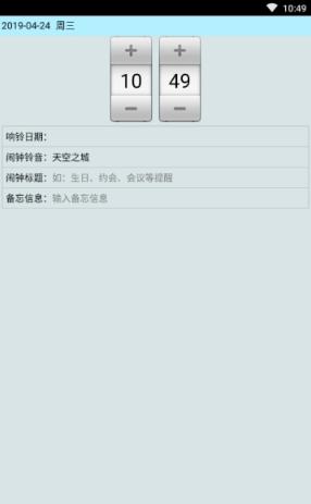 易老师闹钟V1.0 安卓版