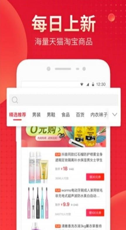 真惠省V1.0 安卓版