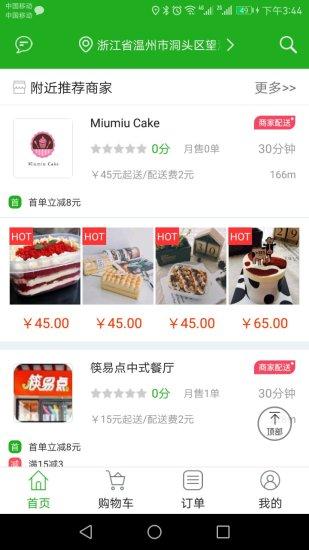 百岛外卖V3.1.20180102 安卓版