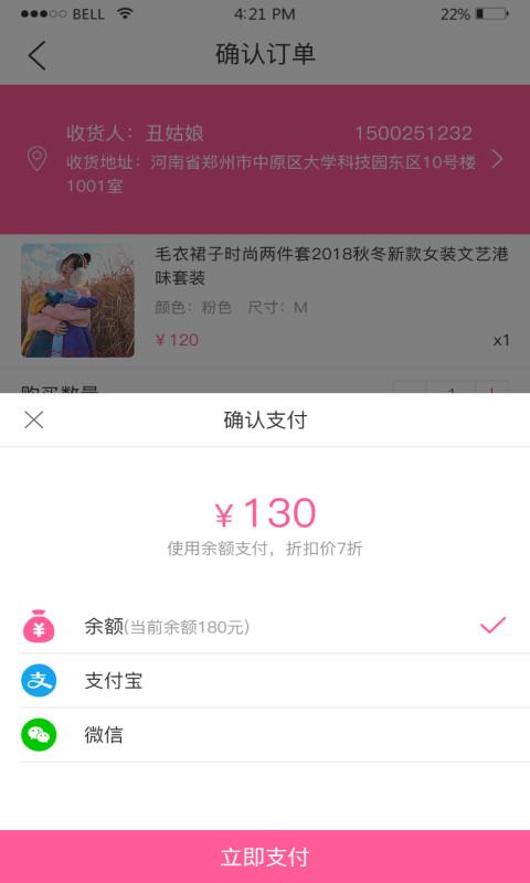 香芊蜜韵V1.0.0 安卓版