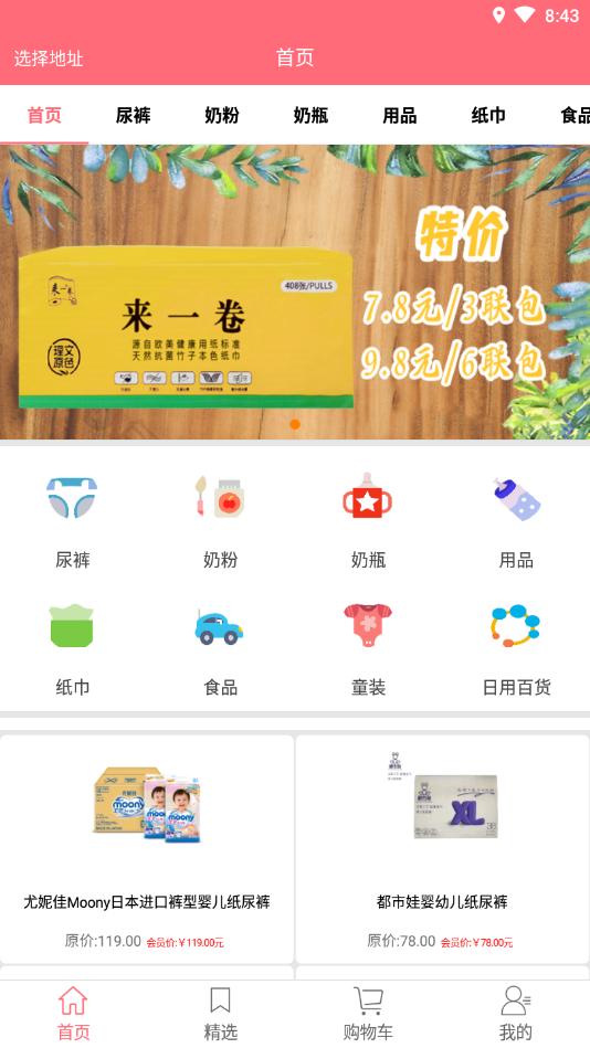 百家优品V1.3.0 安卓版