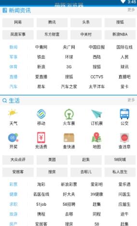 萌豚浏览器V1.0 安卓版