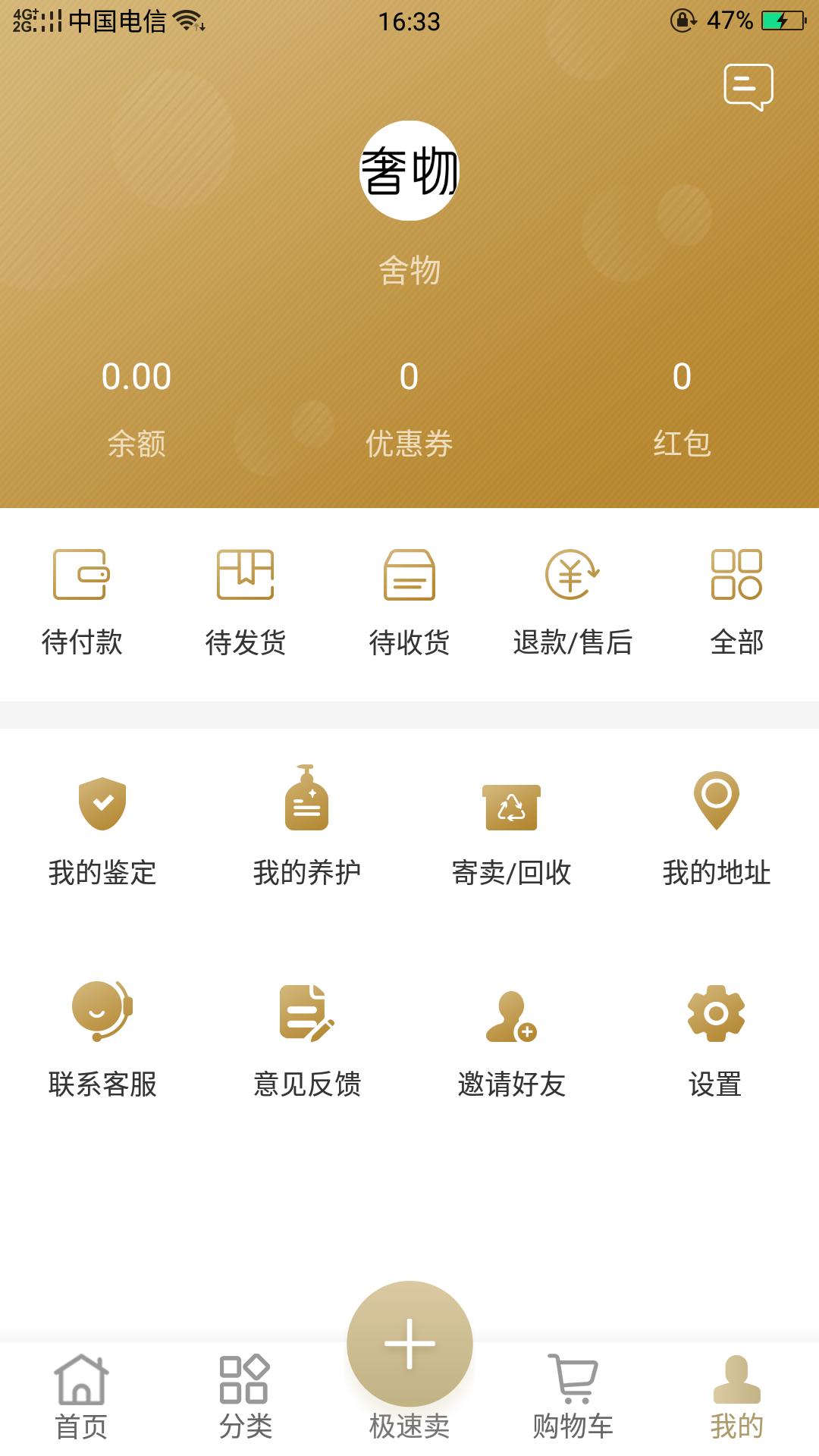奢物V1.1.2 安卓版