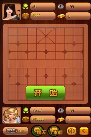 土豪象棋V4.0 变态版