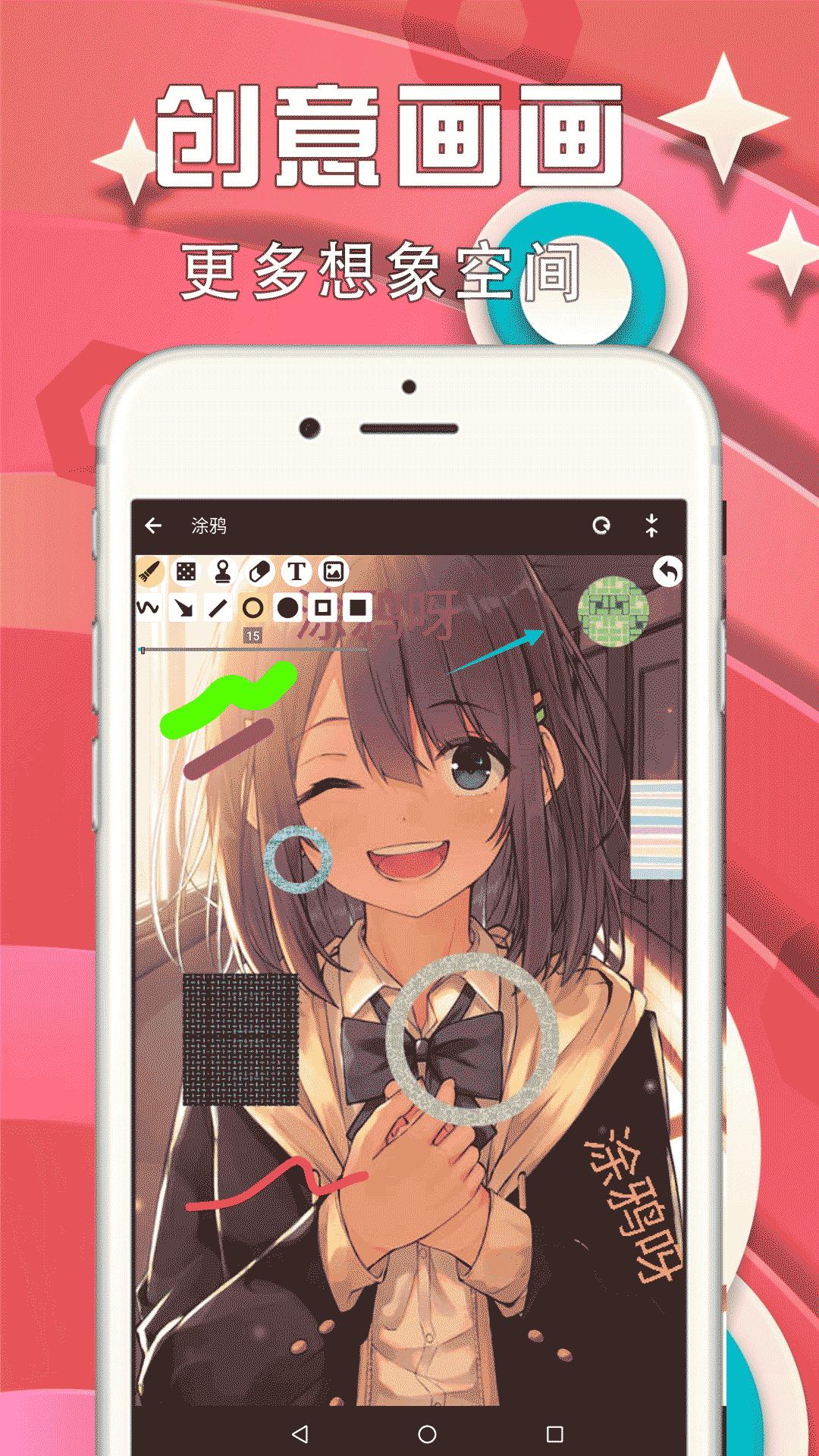 彩色涂鸦墙V1.0 安卓版
