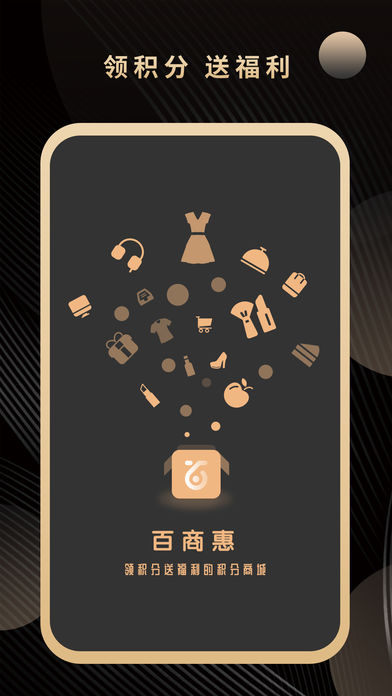 百商惠V1.0 苹果版