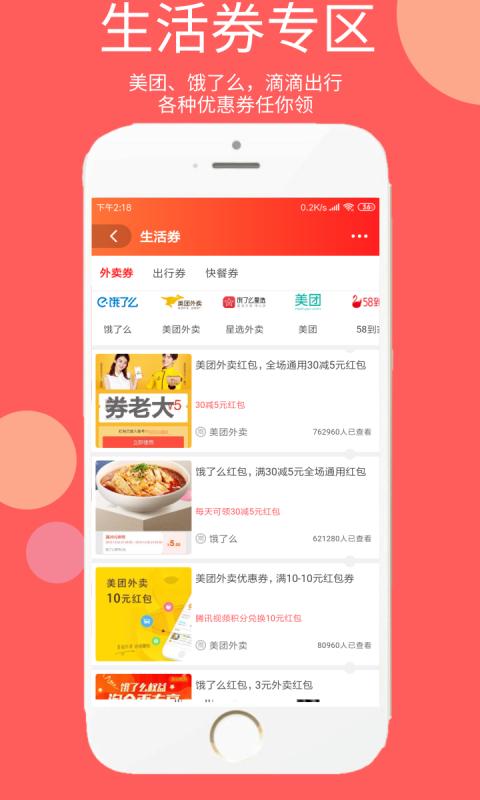 淘粉联盟V4.1.3 安卓版