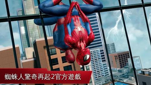 超凡蜘蛛侠2V1.2.7 无敌版