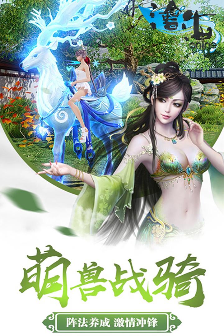 沧海OnlineV30.3027.1 安卓版